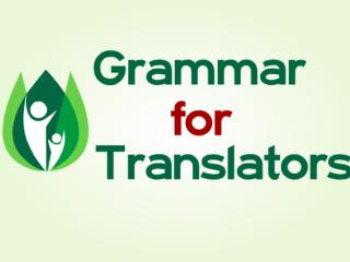 دورة في قواعد اللغة الإنجليزية للمترجمين