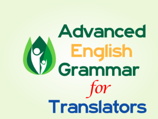 دورة في قواعد اللغة الإنجليزية للمترجمين تموز 2018