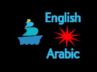 دورة في الترجمة من الإنجليزية للعربية