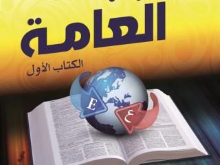 كتب محاضرات في الترجمة